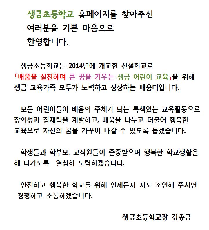 2017년 학교장 소개