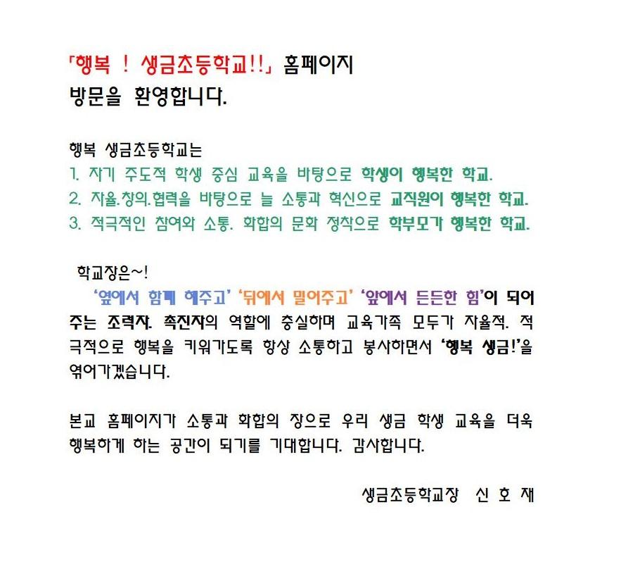 학교장 소개