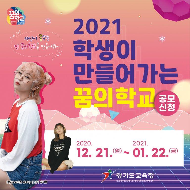 경기도시흥교육지원청 교수학습지원과_2021 만꿈 웹포스터