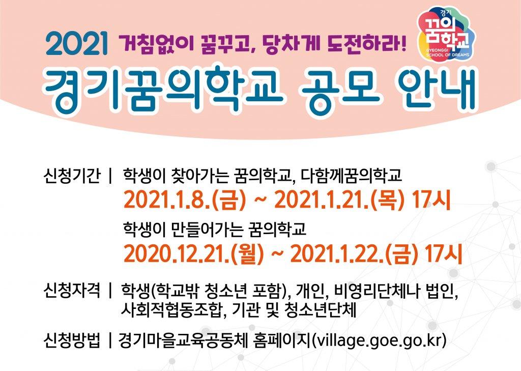 경기도교육청 마을교육공동체정책과_2021 경기꿈의학교 공모 웹 포스터